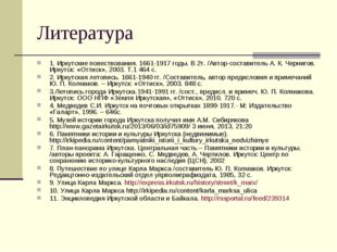 Литература 1. Иркутские повествования. 1661-1917 годы. В 2т. /Автор-составите