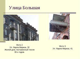 Улица Большая Фото 2 Ул. Карла Маркса, 32 Жилой дом, построенный после 30-х г
