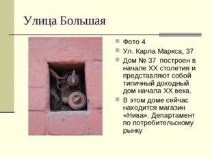 Улица Большая Фото 4 Ул. Карла Маркса, 37 Дом № 37 построен в начале XX столе