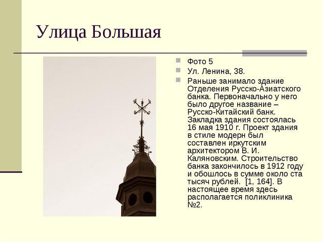 Улица Большая Фото 5 Ул. Ленина, 38. Раньше занимало здание Отделения Русско-...