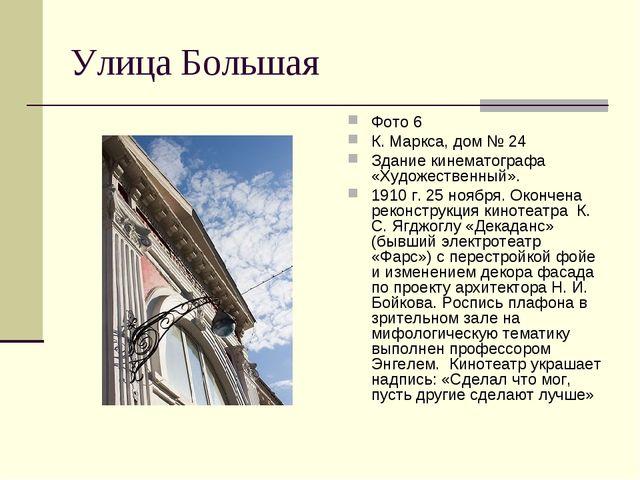 Улица Большая Фото 6 К. Маркса, дом № 24 Здание кинематографа «Художественный...
