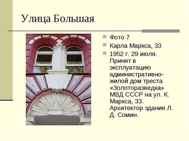 Улица Большая Фото 7 Карла Маркса, 33 1952 г. 29 июля. Принят в эксплуатацию...