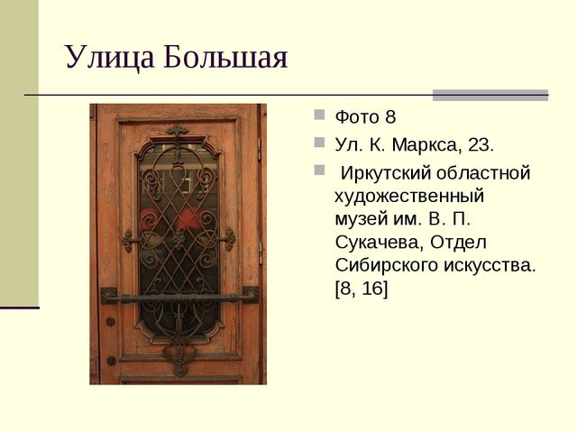 Улица Большая Фото 8 Ул. К. Маркса, 23. Иркутский областной художественный му...