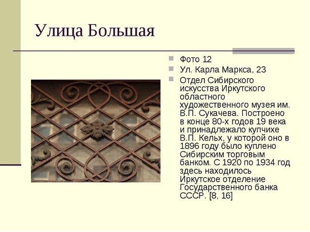 Улица Большая Фото 12 Ул. Карла Маркса, 23 Отдел Сибирского искусства Иркутск...