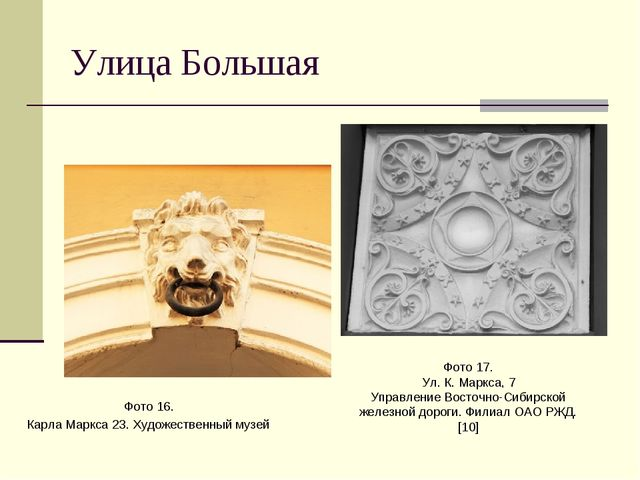 Улица Большая Фото 16. Карла Маркса 23. Художественный музей Фото 17. Ул. К....