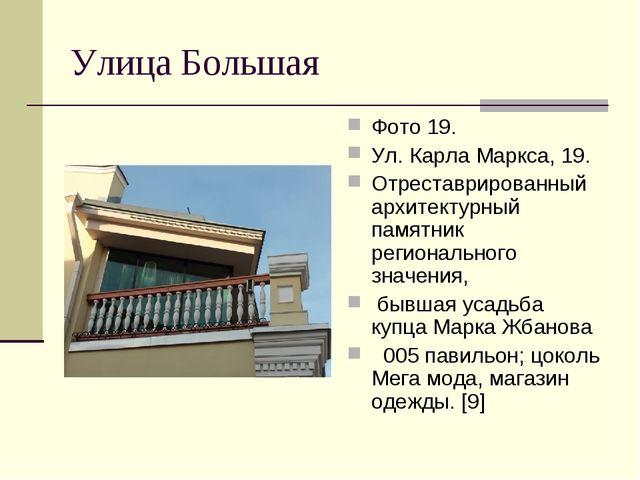Улица Большая Фото 19. Ул. Карла Маркса, 19. Отреставрированный архитектурный...