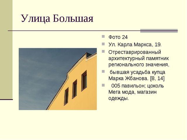 Улица Большая Фото 24 Ул. Карла Маркса, 19. Отреставрированный архитектурный...