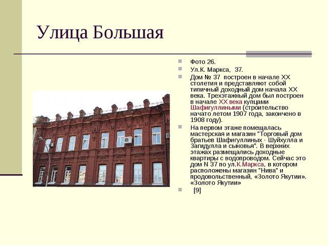 Улица Большая Фото 26. Ул.К. Маркса, 37. Дом № 37 построен в начале XX столет...
