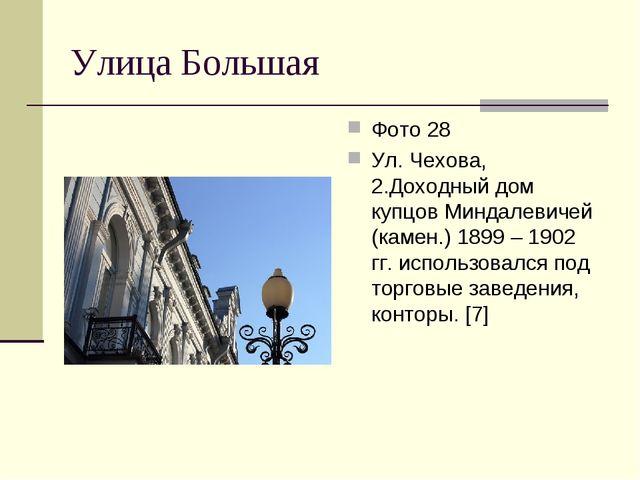 Улица Большая Фото 28 Ул. Чехова, 2.Доходный дом купцов Миндалевичей (камен.)...