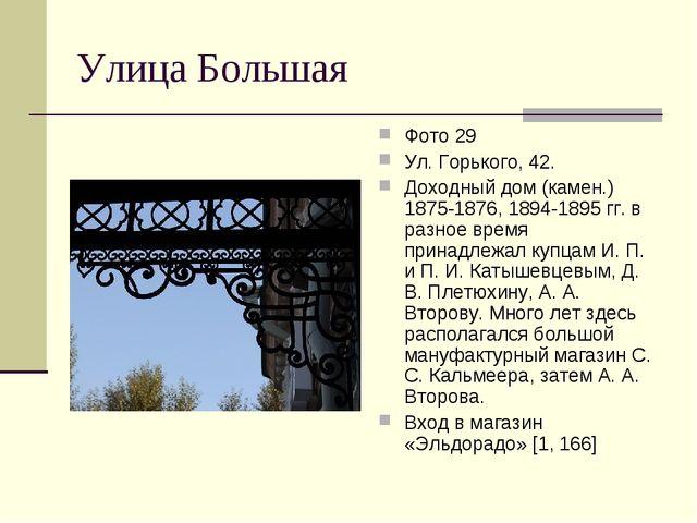 Улица Большая Фото 29 Ул. Горького, 42. Доходный дом (камен.) 1875-1876, 1894...