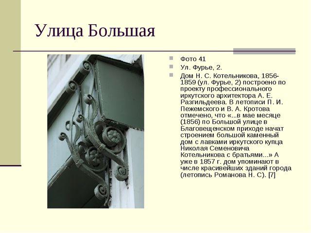 Улица Большая Фото 41 Ул. Фурье, 2. Дом Н. С. Котельникова, 1856-1859 (ул. Фу...