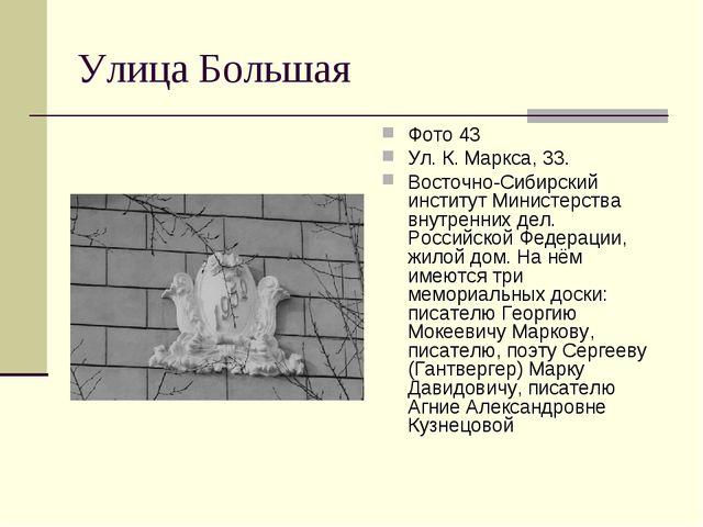 Улица Большая Фото 43 Ул. К. Маркса, 33. Восточно-Сибирский институт Министер...