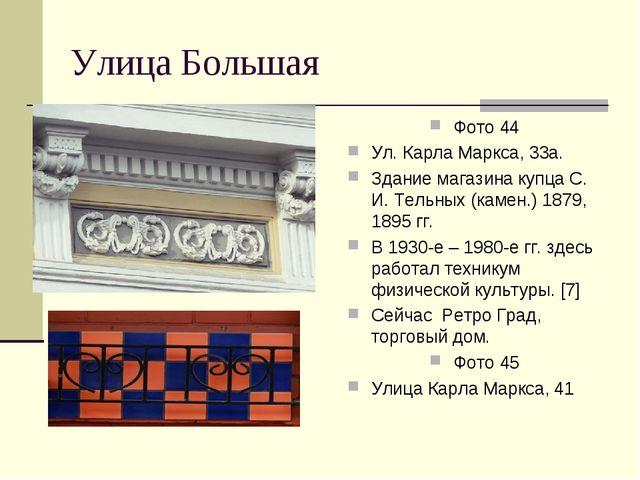 Улица Большая Фото 44 Ул. Карла Маркса, 33а. Здание магазина купца С. И. Тель...