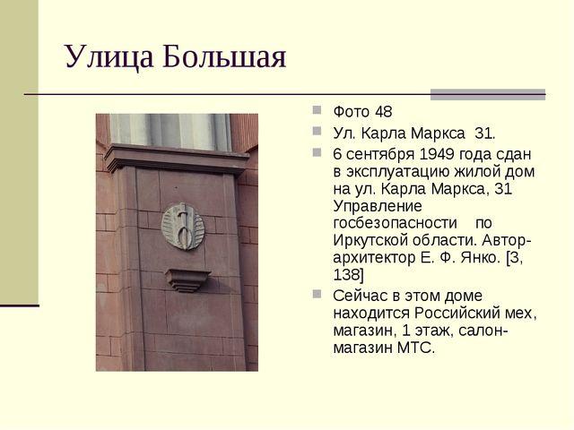 Улица Большая Фото 48 Ул. Карла Маркса 31. 6 сентября 1949 года сдан в эксплу...