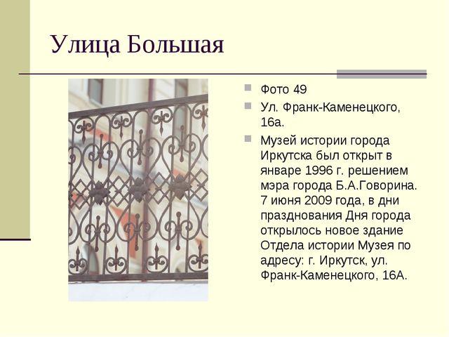 Улица Большая Фото 49 Ул. Франк-Каменецкого, 16а. Музей истории города Иркутс...