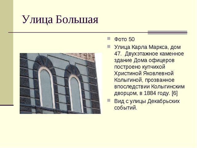 Улица Большая Фото 50 Улица Карла Маркса, дом 47. Двухэтажное каменное здание...