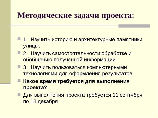 Методические задачи проекта: 1. Изучить историю и архитектурные памятники ули...