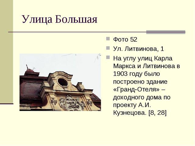Улица Большая Фото 52 Ул. Литвинова, 1 На углу улиц Карла Маркса и Литвинова...