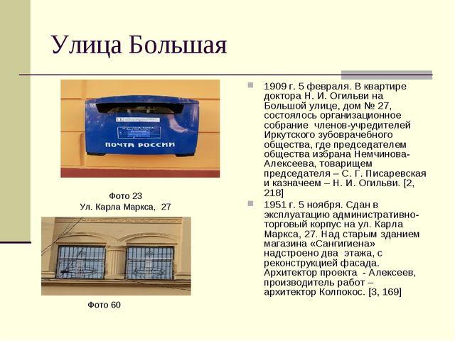 Улица Большая 1909 г. 5 февраля. В квартире доктора Н. И. Огильви на Большой...