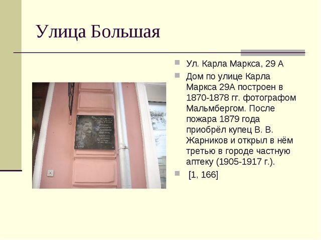 Улица Большая Ул. Карла Маркса, 29 А Дом по улице Карла Маркса 29А построен в...