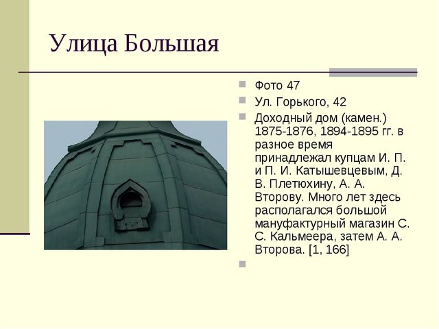 Улица Большая Фото 47 Ул. Горького, 42 Доходный дом (камен.) 1875-1876, 1894-...