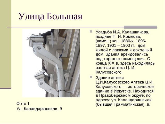 Улица Большая Усадьба И.А. Калашникова, позднее П. И. Крылова, (камен.) кон....