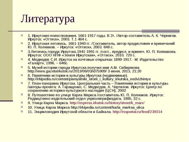 Литература 1. Иркутские повествования. 1661-1917 годы. В 2т. /Автор-составите...