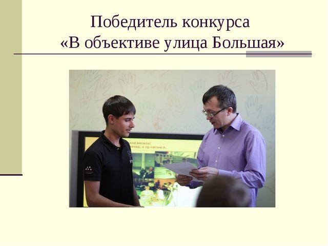 Победитель конкурса «В объективе улица Большая»