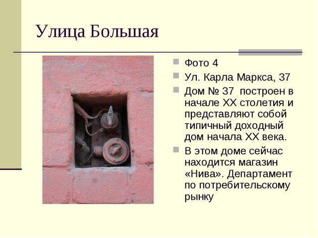 Улица Большая Фото 4 Ул. Карла Маркса, 37 Дом № 37 построен в начале XX столе...