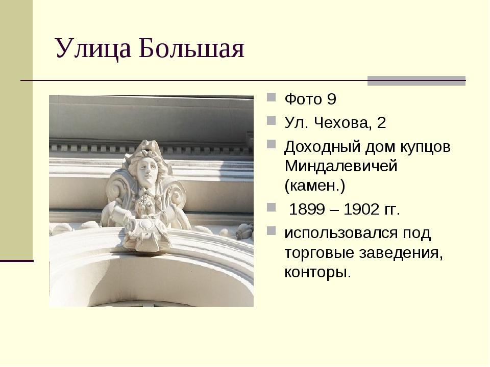 Улица Большая Фото 9 Ул. Чехова, 2 Доходный дом купцов Миндалевичей (камен.)...