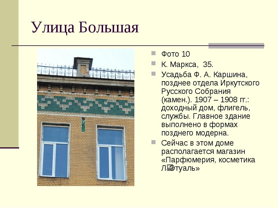 Улица Большая Фото 10 К. Маркса, 35. Усадьба Ф. А. Каршина, позднее отдела Ир...