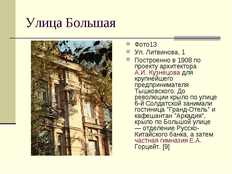 Улица Большая Фото13 Ул. Литвинова, 1 Построенно в 1908 по проекту архитектор...