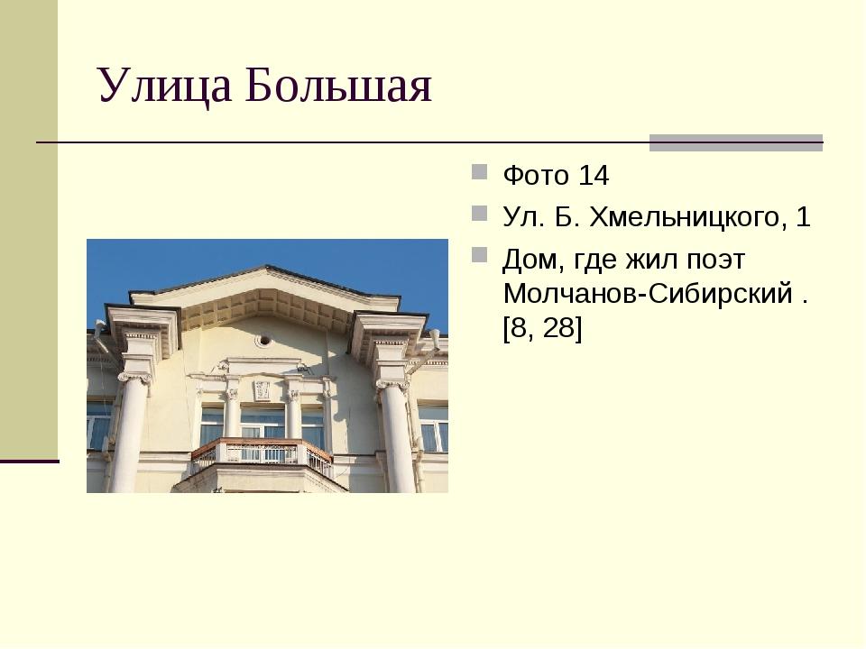 Улица Большая Фото 14 Ул. Б. Хмельницкого, 1 Дом, где жил поэт Молчанов-Сибир...