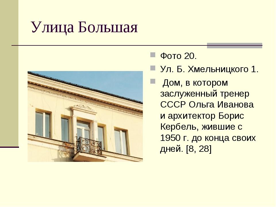 Улица Большая Фото 20. Ул. Б. Хмельницкого 1. Дом, в котором заслуженный трен...