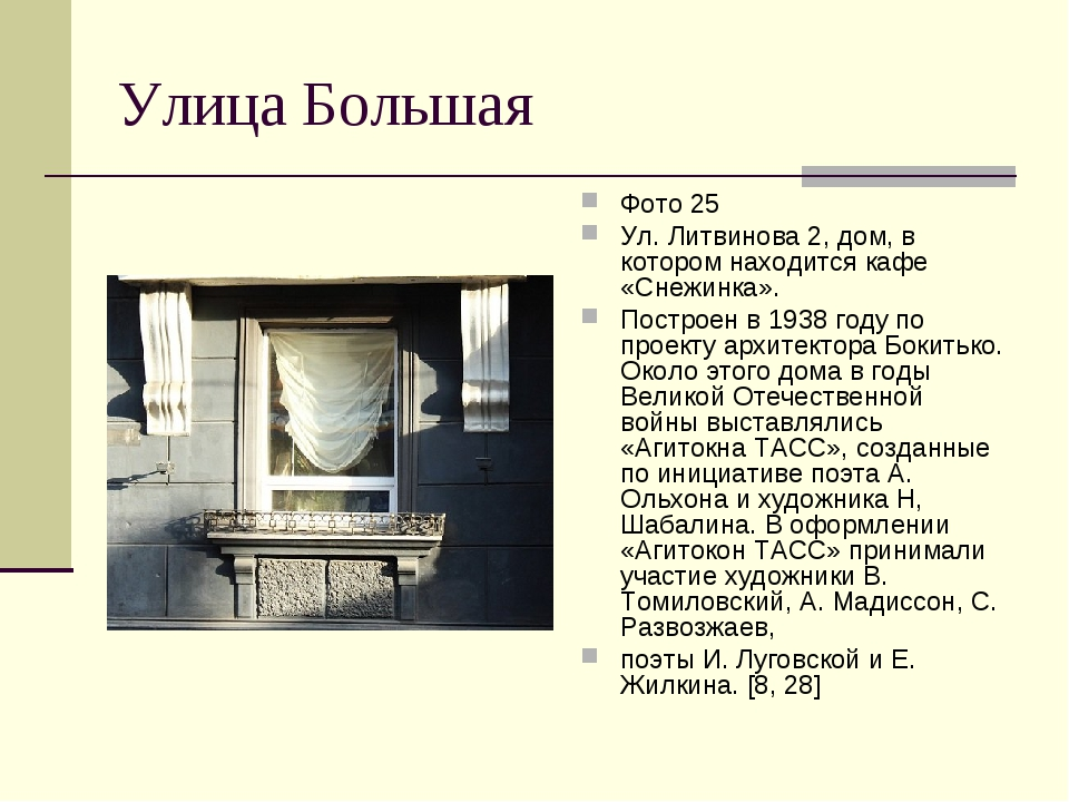 Улица Большая Фото 25 Ул. Литвинова 2, дом, в котором находится кафе «Снежинк...