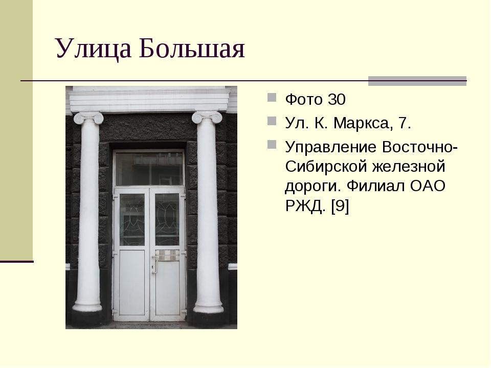 Улица Большая Фото 30 Ул. К. Маркса, 7. Управление Восточно-Сибирской железно...
