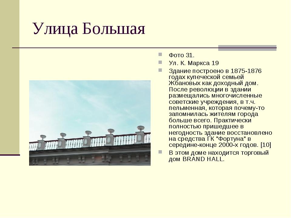 Улица Большая Фото 31. Ул. К. Маркса 19 Здание построено в 1875-1876 годах ку...