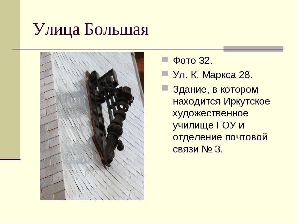 Улица Большая Фото 32. Ул. К. Маркса 28. Здание, в котором находится Иркутско...