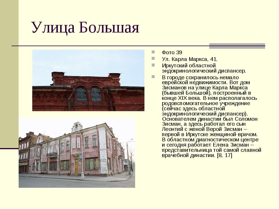 Улица Большая Фото 39 Ул. Карла Маркса, 41. Иркутский областной эндокринологи...