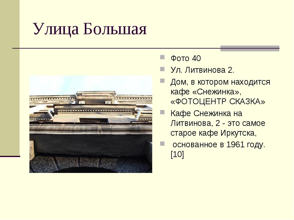 Улица Большая Фото 40 Ул. Литвинова 2. Дом, в котором находится кафе «Снежинк...