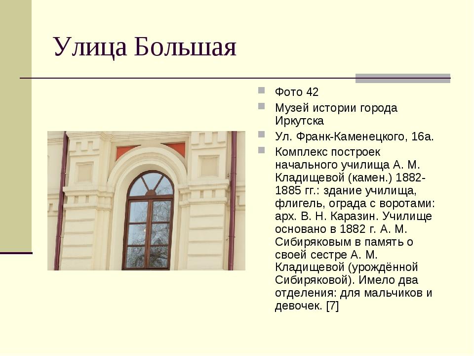 Улица Большая Фото 42 Музей истории города Иркутска Ул. Франк-Каменецкого, 16...