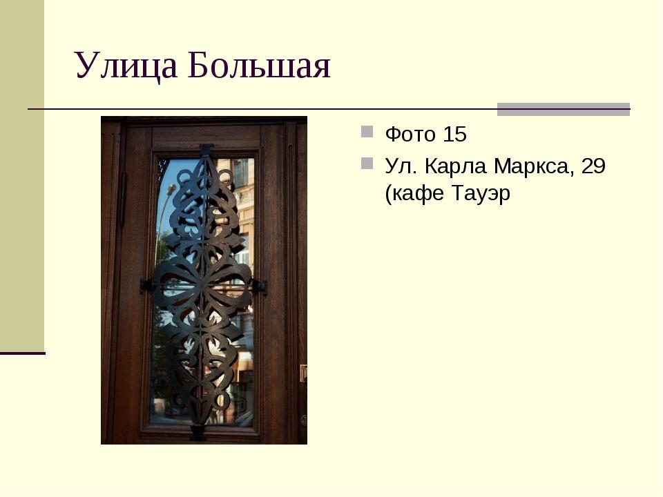 Улица Большая Фото 15 Ул. Карла Маркса, 29 (кафе Тауэр