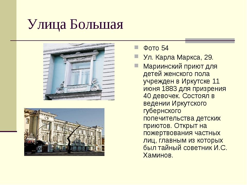 Улица Большая Фото 54 Ул. Карла Маркса, 29. Мариинский приют для детей женско...