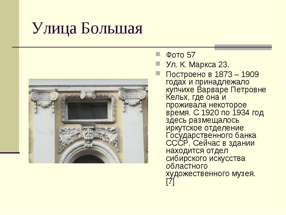 Улица Большая Фото 57 Ул. К. Маркса 23. Построено в 1873 – 1909 годах и прина...