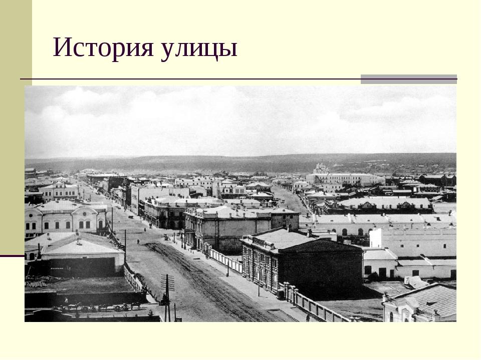 История улицы