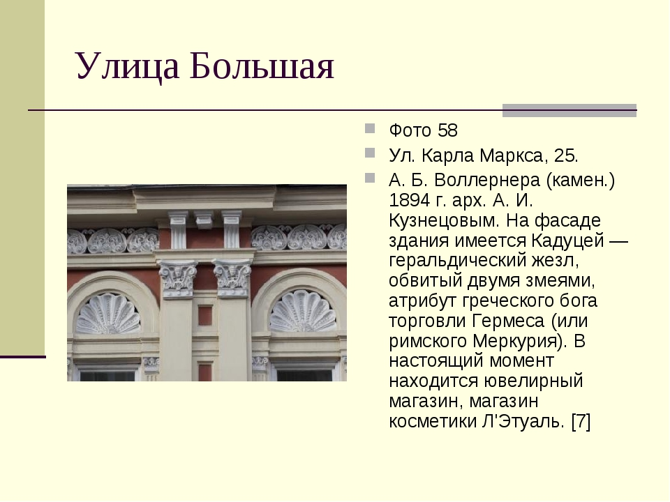 Улица Большая Фото 58 Ул. Карла Маркса, 25. А. Б. Воллернера (камен.) 1894 г....