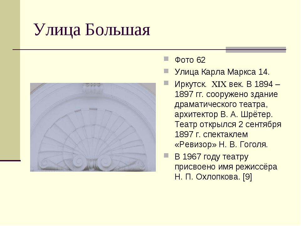 Улица Большая Фото 62 Улица Карла Маркса 14. Иркутск.  век. В 1894 – 1897...