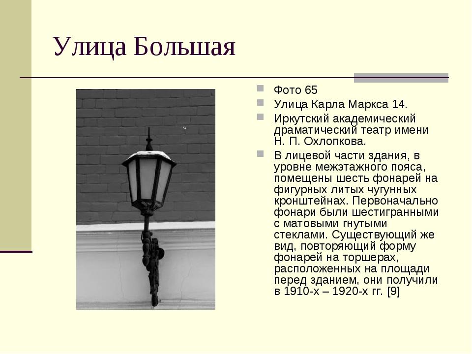 Улица Большая Фото 65 Улица Карла Маркса 14. Иркутский академический драматич...