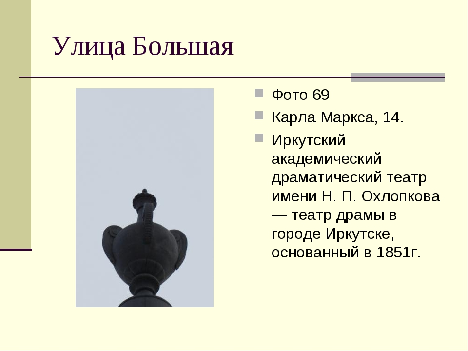 Улица Большая Фото 69 Карла Маркса, 14. Иркутский академический драматический...