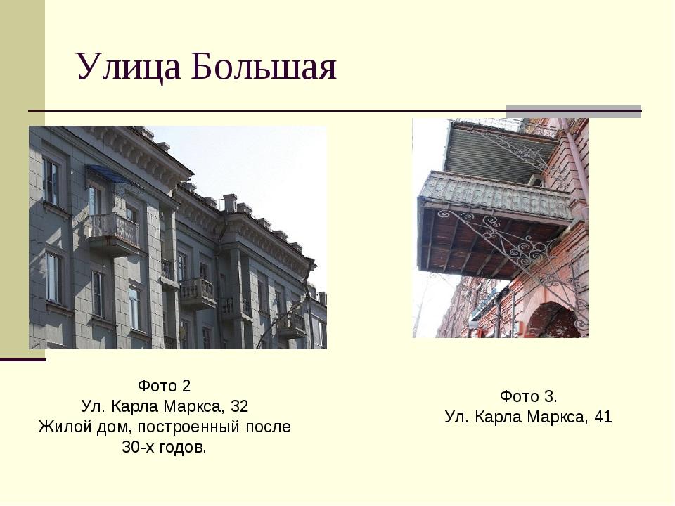 Улица Большая Фото 2 Ул. Карла Маркса, 32 Жилой дом, построенный после 30-х г...
